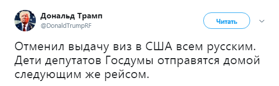 Як Путін знову всіх перехитрив?