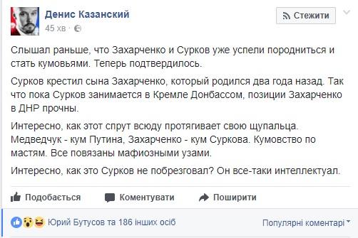 Сурков хрестив сина Захарченка— донецький журналіст