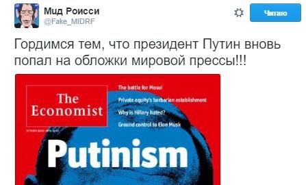 Авторитетное английское печатное издание поместило наобложку В. Путина с ужасными глазами