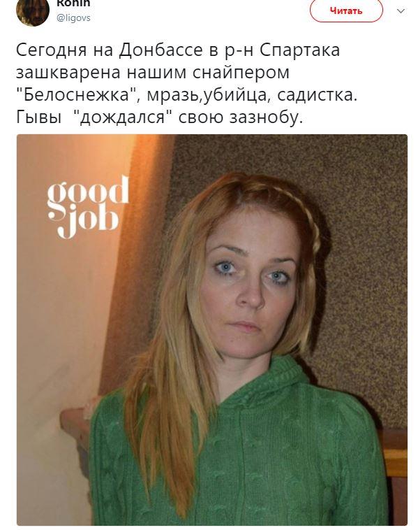 Український снайпер ліквідував подругу тасоратницю «Гіві»,— ЗМІ