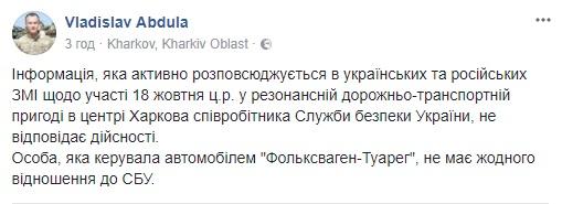 Харківська трагедія: в СБУ зробили важливу заяву щодо другого водія