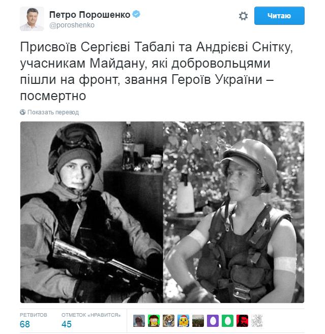 Порошенко присвоил звание Герой Украины двум военнослужащим посмертно