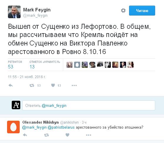 Арест Сущенко могут продлить на4 месяца— юрист