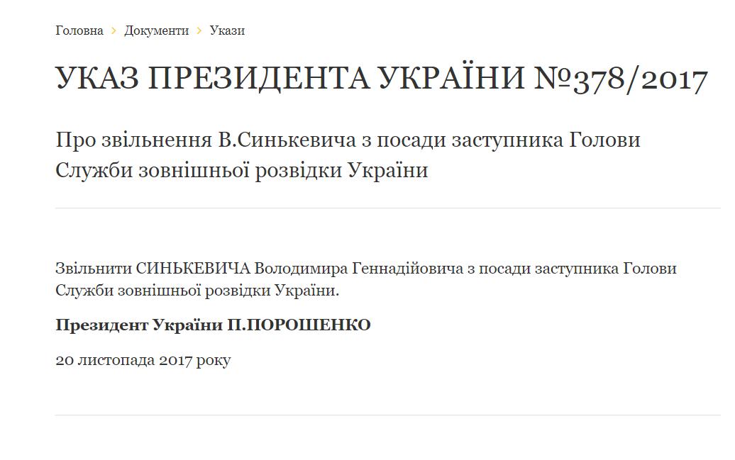Порошенко сократил замглавы Службы внешней разведки