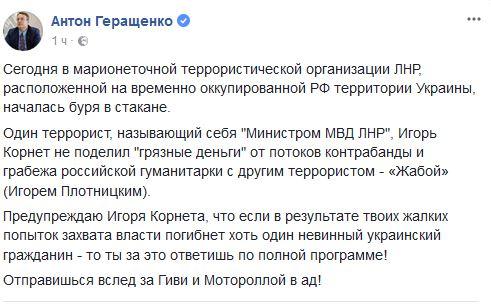 Антон Геращенко: Умаріонетковій терористичній організації «ЛНР» почалася буря усклянці