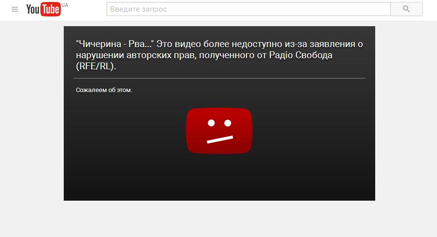 YouTube заблокировал клип Чичериной оГиви иМотороле