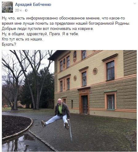 Русский репортер Бабченко уехал изРФ