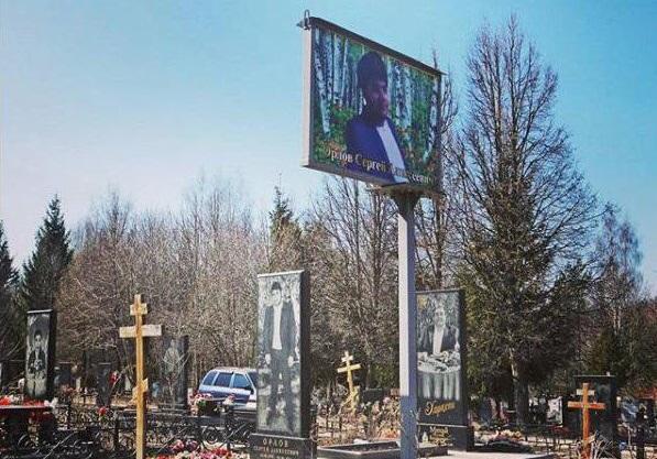 ВТуле накладбище поставили рекламный баннер слицом покойника