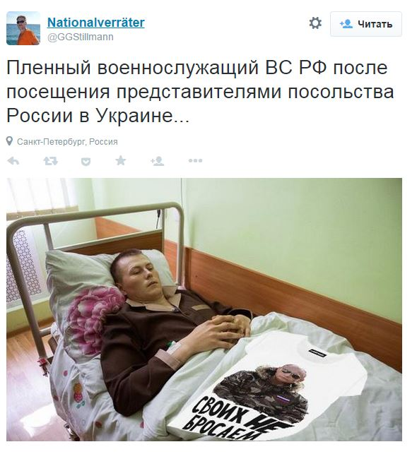 Суд избрал меру пресечения задержанному российскому спецназовцу Ерофееву - Цензор.НЕТ 2226