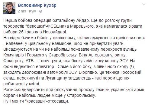 Обстрелы Авдеевки продолжаются, в районе Невельского и Красногоровки противник применил минометы, - пресс-центр штаба АТО - Цензор.НЕТ 5732