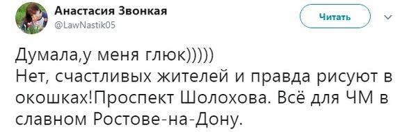 Страна-фейк: в сети высмеяли абсурдное фото подготовки к ЧМ-2018 в России (1)