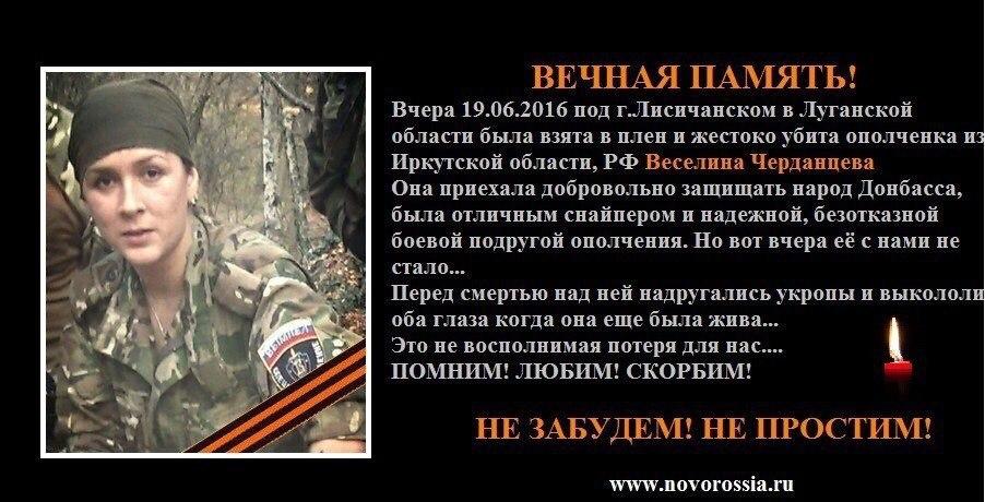 """Снайперша из Санкт-Петербурга в Донбассе опровергла свой некролог, размещенный друзьями-""""новороссами"""", фото-1"""