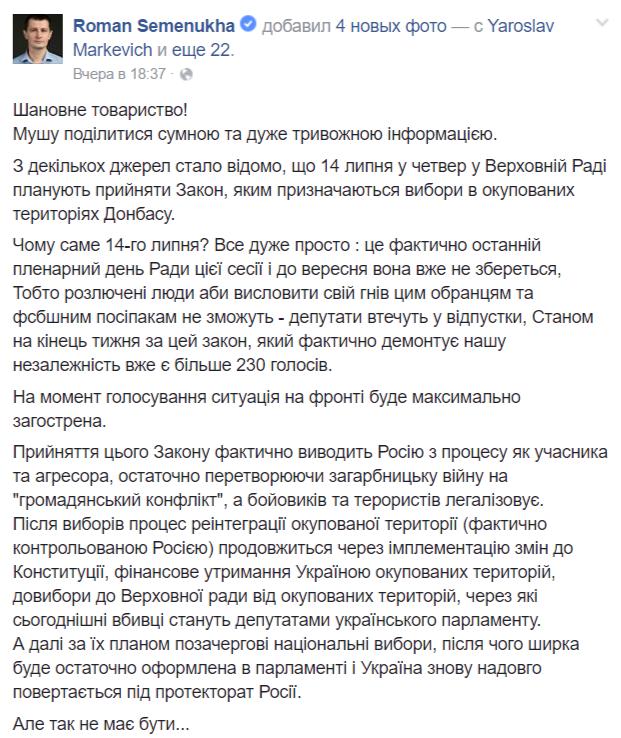 """Розенко: """"Отказ от российского газа не означает возвращение к дровам и кизякам"""" - Цензор.НЕТ 9605"""