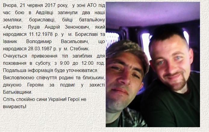 НаЛьвовщине завтра траур: взоне АТО погибли двое бойцов изБорислава