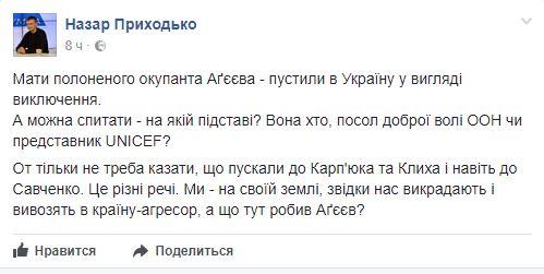 СБУ: Военному изРФ Агееву разрешили встречу сматерью вгосударстве Украина