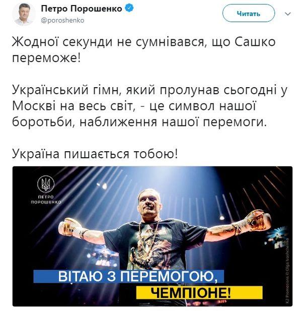 В Сети скандал из-за Крыма и победы Усика в Москве: соцсети возмущены заявлением россиян