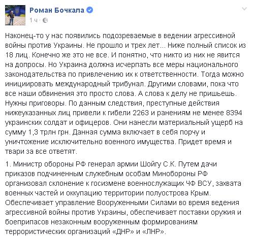 Генеральная прокуратура Украины объявила министра обороныРФ Шойгу врозыск