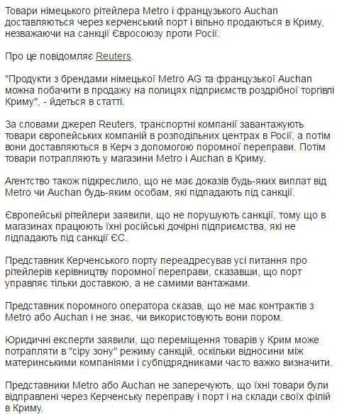 НаКрымском полуострове Metro и«Ашан» работают вобход санкций
