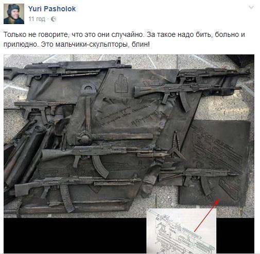 Напам'ятник Калашникову росіяни втулили німецький автомат