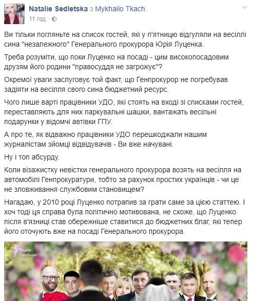 Луценко прокоментував весілля сина: «Маю право наособисте 5-годинне щастя»