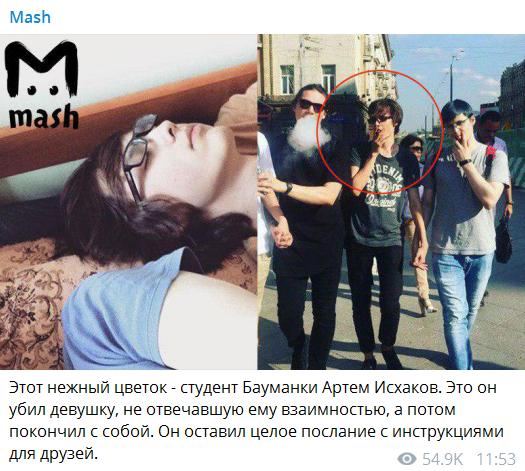 Группа «Мы» ответила наобвинения в«подстрекательстве» кубийству студентки в столице России