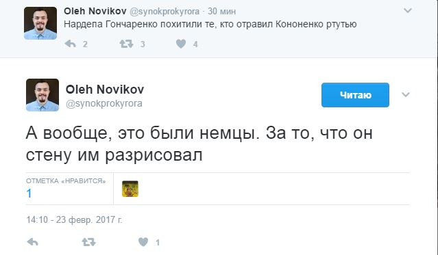 «Будет слепой ихромой». Кадры планирования похищения Гончаренко