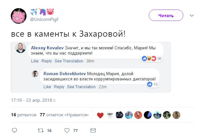 "Топ-пропагандистка Путина неожиданно отреагировала на победу ""майдановцев"" в Армении"