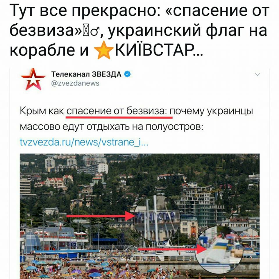 Новый русский фейк: Украинцы массово едут вКрым, чтобы «спастись отбезвиза»