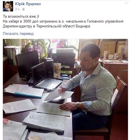 Навзятке задержан руководитель Госгеокадастра наТернопольщине— Луценко