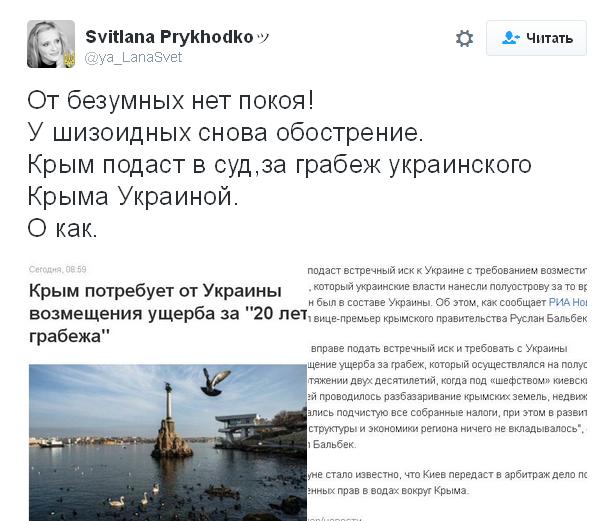 Крым ответил напопулистские претензии украинской столицы — Воспаленное воображение Украины