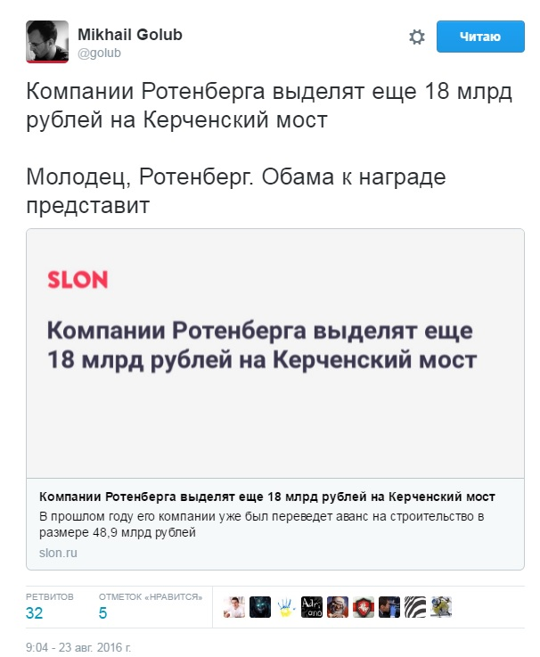 Существенного влияния наэкосистему от возведения Керченского моста незафиксировано