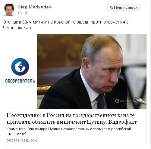 Впрямом эфире «России 1» призвали кимпичменту В.Путина