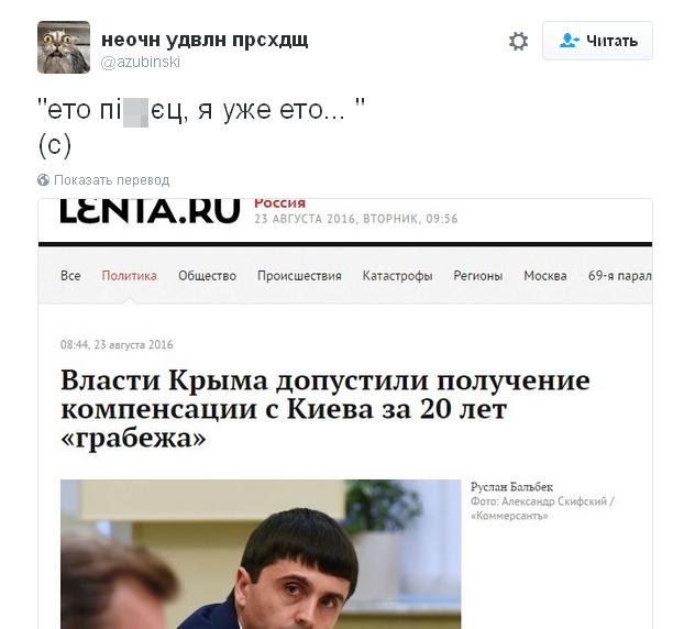 Крым дал жесткий ответ Киеву напретензии к РФ — План мести готов