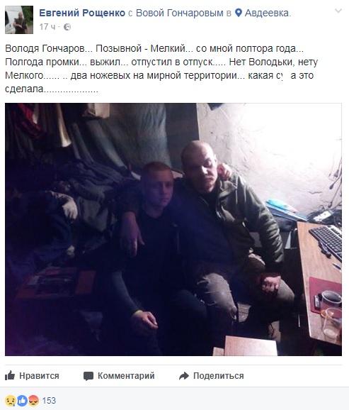 Под Харьковом зарезали 19-летнего АТОшника, который приехал вотпуск