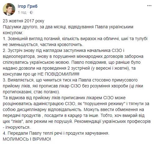 МИД: Состояние украинца Павла Гриба ухудшилось