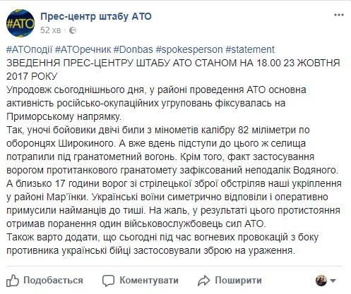 Штаб АТО: Від опівночі один український військовий отримав поранення наДонбасі