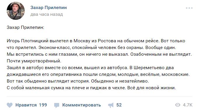 СМИ: Главарь «ЛНР» со «свитой» выехал из Луганска в Москву