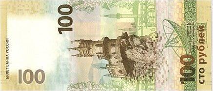 Новые сторублевки фото 10 копеек 1987 года цена в украине
