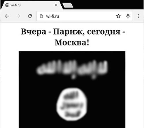 Хакеры взломали сеть Wi-Fi вмосковском метро