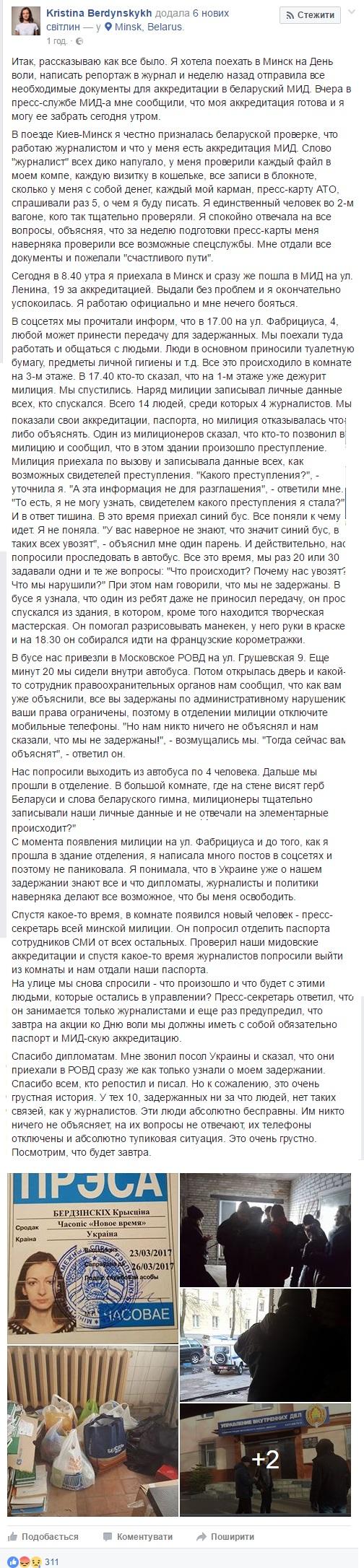 Хорватия — Украина: прогноз на матч 24.03.2017