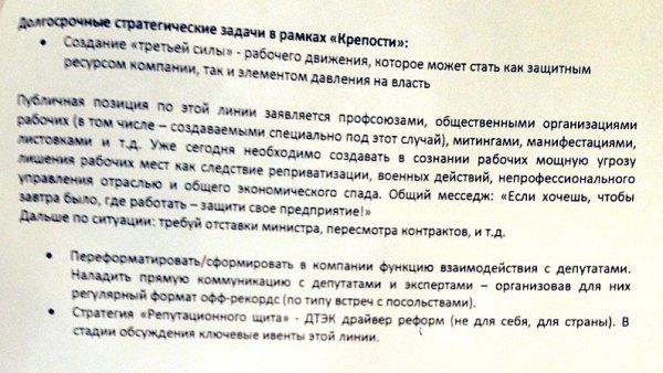 Ахметов решил сдетонировать социальный взрыв: опубликованы документы