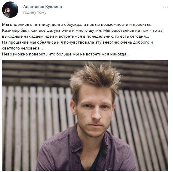 Близкий друг Казимира Лиске поведал о вероятной причине смерти артиста