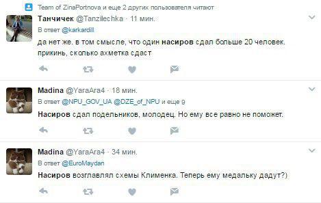 Насиров просит НАБУ вернуть ему загранпаспорт и выпустить на лечение в США - Цензор.НЕТ 951