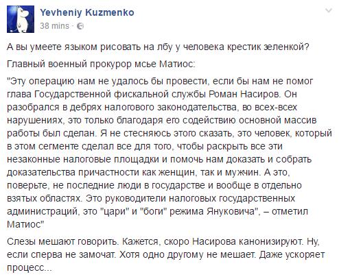 Насиров просит НАБУ вернуть ему загранпаспорт и выпустить на лечение в США - Цензор.НЕТ 4789