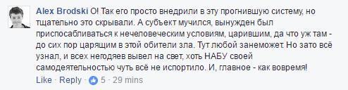 Насиров просит НАБУ вернуть ему загранпаспорт и выпустить на лечение в США - Цензор.НЕТ 8317