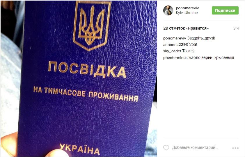 Прошлый депутат Государственной думы РФПономарев получил вид нажительство вгосударстве Украина