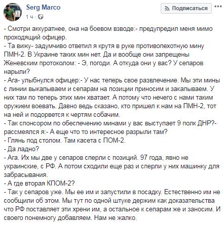 Найманці РФ зосереджують важке озброєння за межами місць зберігання, порушуючи обумовлену Мінськими домовленостями відстань відведення, - українська сторона СЦКК - Цензор.НЕТ 3838