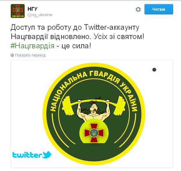 Русские хакеры взломали аккаунты Минобороны иНацгвардии в Твиттер