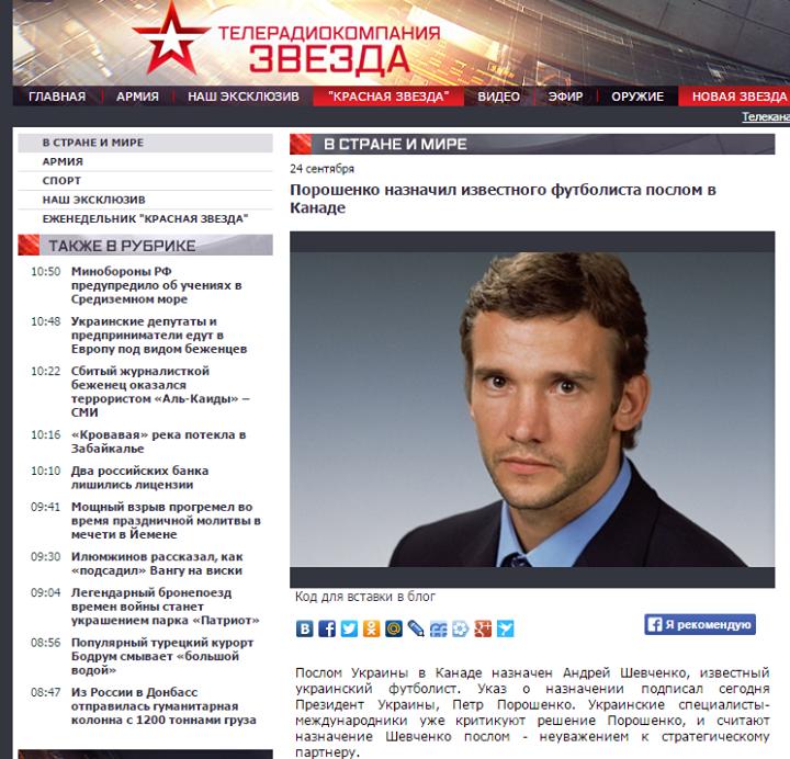 российские сми назначили надрея шевченко послом в канаде