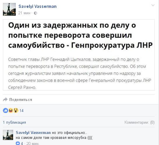 ВЛНР докладывают осамоубийстве прежнего премьера Цыпкалова